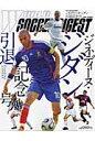 ジネディ-ヌ・ジダン引退記念号   /日本スポ-ツ企画出版社