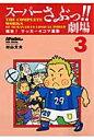 ス-パ-さぶっ!!劇場 痛快!サッカ-4コマ漫画 3 /日本スポ-ツ企画出版社/村山文夫