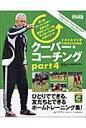 ク-バ-・コ-チング 保存版 パ-ト4 /日本スポ-ツ企画出版社/アルフレッド・ガルスティアン