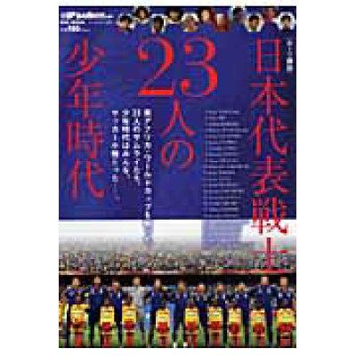 日本代表戦士23人の少年時代 ル-ツ探訪  /日本スポ-ツ企画出版社