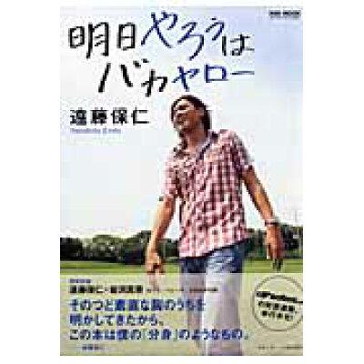 明日やろうはバカヤロ-   /日本スポ-ツ企画出版社/遠藤保仁