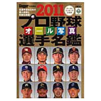 プロ野球オ-ル写真選手名鑑  2011 /日本スポ-ツ企画出版社