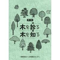 木を診る木を知る   第3版/日本緑化センタ-/堀大才