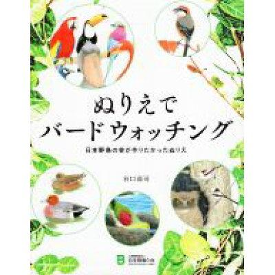 ぬりえでバードウォッチング 日本野鳥の会が作りたかったぬりえ  /日本野鳥の会/谷口高司