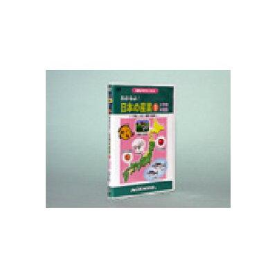 DVD>わかるよ!日本の産業小学生の社会  1 /NIKK映像