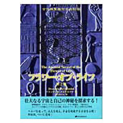 フラワ-・オブ・ライフ 古代神聖幾何学の秘密 第2巻 /ナチュラルスピリット/ドランヴァロ・メルキゼデク