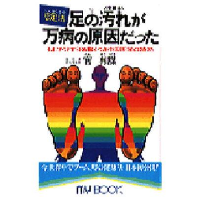 足の汚れ<沈澱物>が万病の原因だった もむだけで治る驚くべき中国医学の特効 足心道秘術  /文化創作出版/官有謀