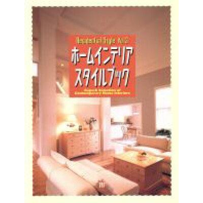 ホ-ムインテリアスタイルブック Superb selection of conte vol.3 /メイセイ出版/スタッフプロモ-ション