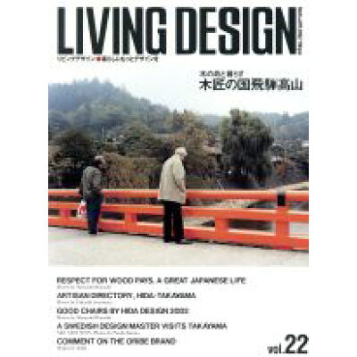 LIVING DESIGN  22 /リビング・デザインセンタ-