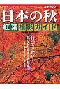 日本の秋紅葉撮影ガイド   /モ-タ-マガジン社/中橋富士夫