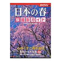日本の春桜撮影ガイド   /モ-タ-マガジン社/中橋富士夫
