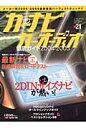 カ-ナビカ-オ-ディオ徹底ガイド  vol.21(2004-200 /モ-タ-マガジン社