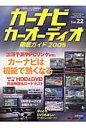 カ-ナビカ-オ-ディオ徹底ガイド  vol.22(2005) /モ-タ-マガジン社
