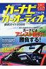 カ-ナビカ-オ-ディオ徹底ガイド  vol.24(2006) /モ-タ-マガジン社