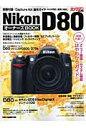 Nikon D80オ-ナ-ズbook   /モ-タ-マガジン社