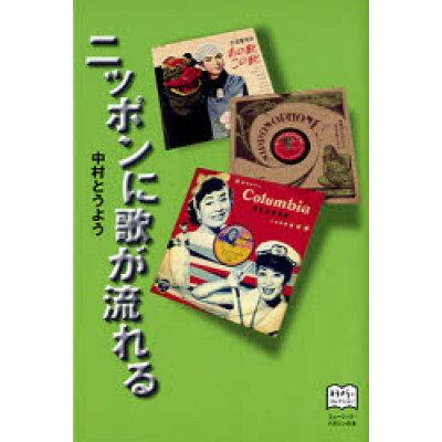 ニッポンに歌が流れる   /ミュ-ジック・マガジン/中村東洋