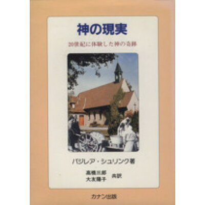 神の現実 山をも動かす信仰と祈り  第5改訂版/カナン出版/バジレア・シュリンク(1904-2001