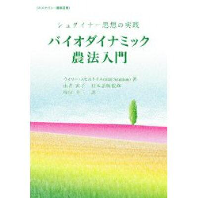 バイオダイナミック農法入門 シュタイナ-思想の実践  /ホメオパシ-出版/ウィリ-・スヒルトイス