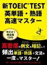 新toeictest英単語・熟語高速マスター Cd付初回限定版 / 高山英士