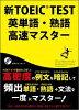 新TOEICTEST英単語・熟語高速マスタ-   /Linkage Club/高山英士