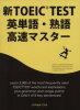 新TOEIC test英単語・熟語高速マスタ-   /Linkage Club
