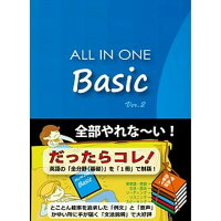 ALL IN ONE Basic  Ver.2 /Linkage Club/高山英士