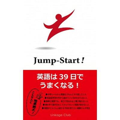 Jump-Start! 英語は39日でうまくなる!  /Linkage Club/高山英士
