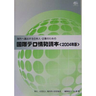 海外へ進出する日本人・企業のための国際テロ情勢読本  2004年版 /海外邦人安全協会