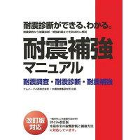 耐震補強マニュアル 耐震診断ができる、わかる。  /アムハ-ド小西/田原賢