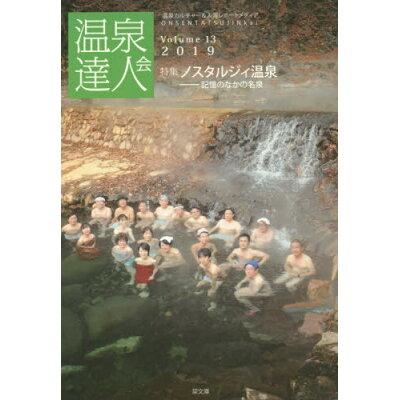温泉達人会  volume 13 /温泉達人会事務局/温泉達人会