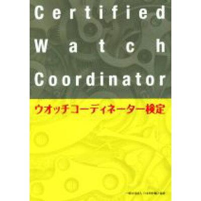ウオッチコ-ディネ-タ-検定   第3版/日本時計輸入協会