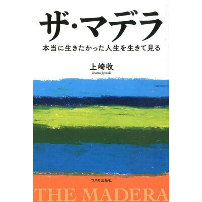 ザ・マデラ 本当に生きたかった人生を生きて見る  /コスモ出版/上崎收
