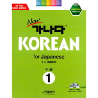 韓国語教材 ガナダ KOREAN for Japanese 中級1(本+1CD)