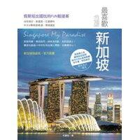 最喜歡新加坡 杜韻如