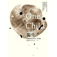 獨生:中國最激進的社會工程實驗One Child: The Story of China's Most Radical Experiment 方鳳美 Mei Fong