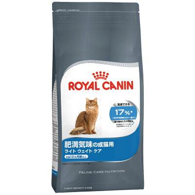 ロイヤルカナン FCN ライト 肥満傾向の猫用 2kg
