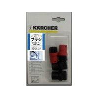 ケルヒャースチームクリーナー用ブラシ 赤2個 黒2個 2.863-058.0 2.863058.0