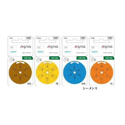 補聴器用 シーメンス空気電池 PR48(13)