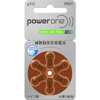 power one補聴器空気電池PR41 3125パック 30粒