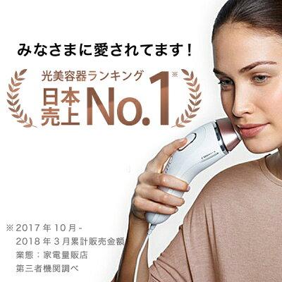 BRAUN 光美容器 シルクエキスパート BD-5006