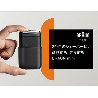 ブラウン メンズシェーバー Braun mini M-1000(1台)