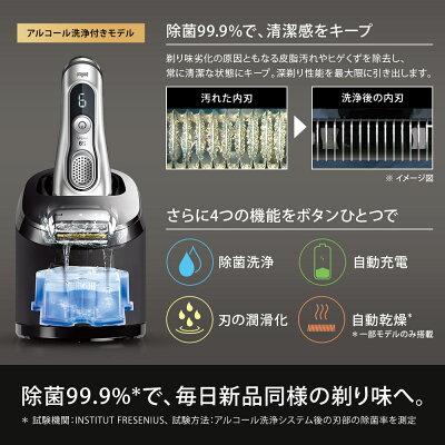 BRAUN メンズシェーバー 9395CC-V