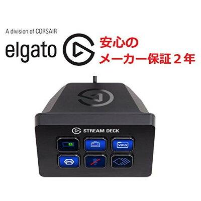 elgatoSTREAM DECK MINI ライブコンテンツ作成コントローラー