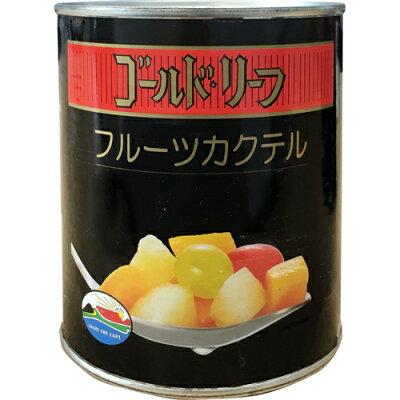 ゴールドリーフ フルーツカクテル缶 825g