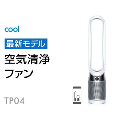 Dyson Pure Cool 空気清浄タワーファン TP 04 WS N