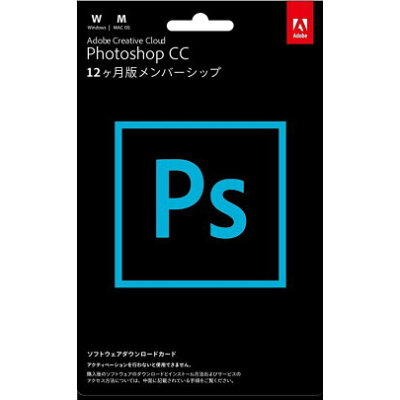 Adobe Photoshop CC  Creative Cloud アドビ フォトショップ クリエイティブクラウド 12か月版 カード版 2台用 Mac/Windows