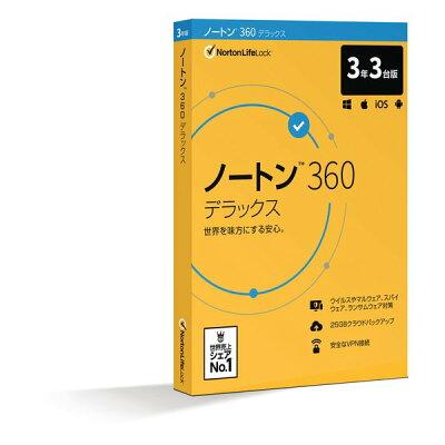 シマンテック Symantec ノートン 360 デラックス 3年3台版