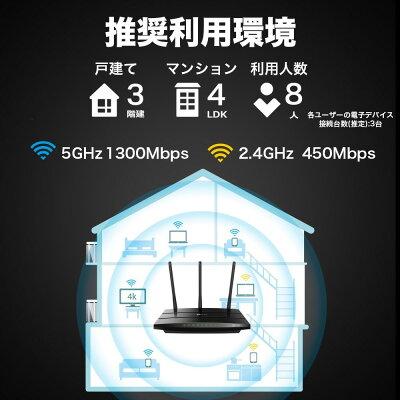 TP-LINK ARCHER 無線LANルーター C7 1300Mbps+450Mbps無線LANルーター 11ac対応 全ポートギガビットTP-Link Archer C7無線LANルータ親機 WIFIルーター
