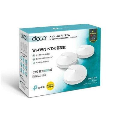 TP-LINK DECO M5 無線LANルータ 3-PACK V2