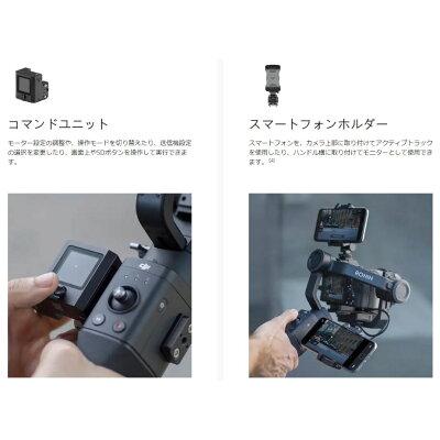 DJI Ronin-SC RONNSC 片手持ちジンバル